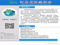 【物流招标】郑州思念2019年全国省区分仓仓储、配送冷链招标