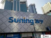 48亿收购案: 苏宁收购家乐福中国80%股权