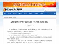 武汉市交管局:关于加强我市载货汽车交通管理的通告