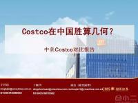 27页PPT:中美Costco大对比,其在中国胜算几何?