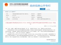 重磅:《网络平台道路货物运输经营管理暂行办法》发布