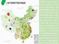 40页PPT:2019农产品产地冷链研究报告