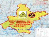 官宣了,军运会期间武汉交通管理措施来了!这三类车限制通行