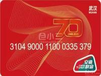武汉通全国版来了!可在全国252个城市乘坐地铁、公交