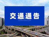 武汉市交管局:最新交管信息交通通告一览(2020年1月)