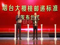顺丰作为唯一物流品牌受邀参加2020年中国樱商大会