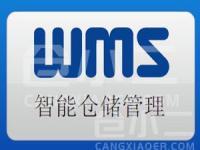 【详解】WMS如何在仓库当中实现过程的管控