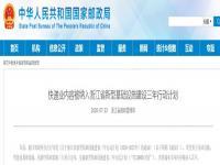 日前,浙江省政府办公厅印发《关于浙江省新型基础设施建设三年行动计划(2020-2022年)的通知》