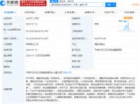 7月31日,国网电商云丰物流科技(天津)有限公司成立,注册资本5000万,两大控股股东,出乎意料