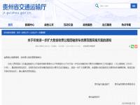 9月,贵州、上海等省市货运利好政策汇总