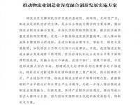 """""""物流业+制造业""""怎么干?国家指明方向(附原文)"""