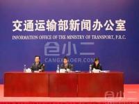 交通运输部发布《关于进一步做好网络平台道路货物运输信息化监测工作》的通知