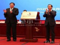 中国(湖南)自由贸易试验区揭牌仪式暨建设动员大会,近日在长沙举行