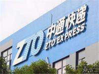 中通集团预期A类普通股将于2020年9月29日于联交所主板挂牌上市,发售价按每股218.00港元计算