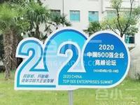 2020中国企业500强榜单:中国邮政营收遥遥领先顺丰控股
