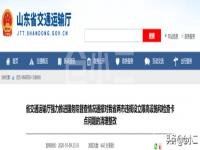 中国政府网通报:河北、山东、河南等地违规设立限高设施和检查卡点情况通报