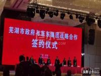 近日,芜湖市政府与京东集团签署全面战略合作协议,数字航空或再上一层楼!